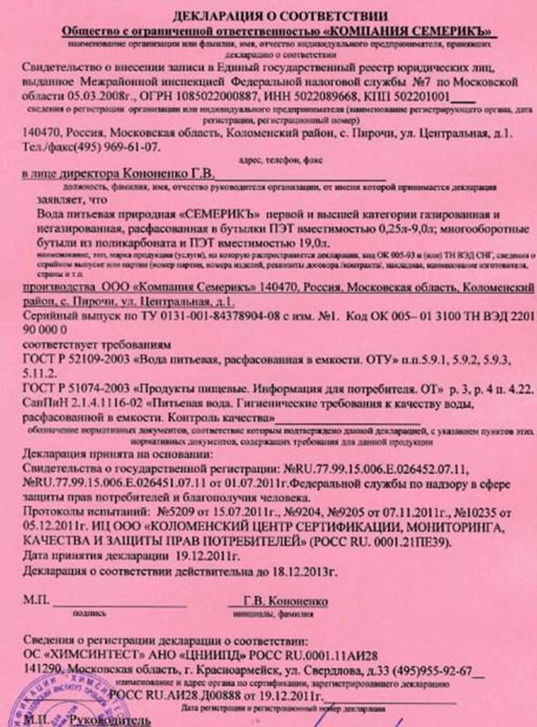 Декларация о соответствии на продукцию СемерикЪ