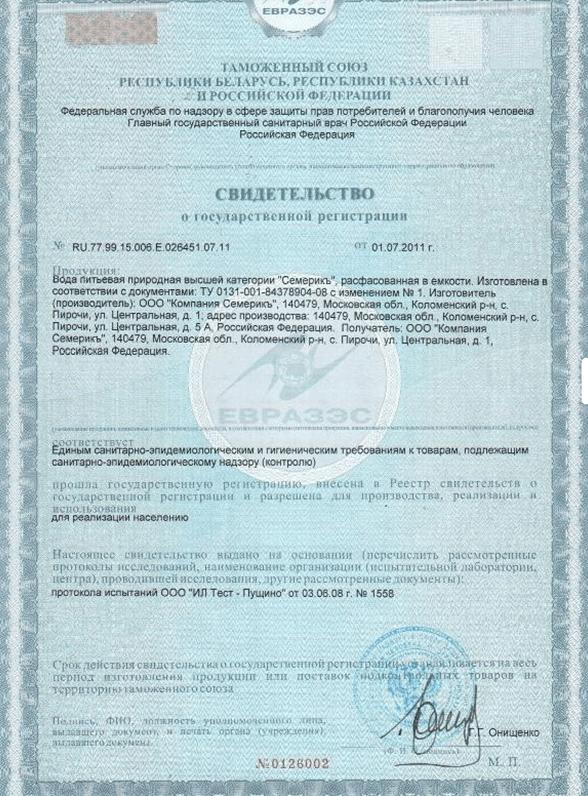 Свидетельство о государственной регистрации продукции СемерикЪ
