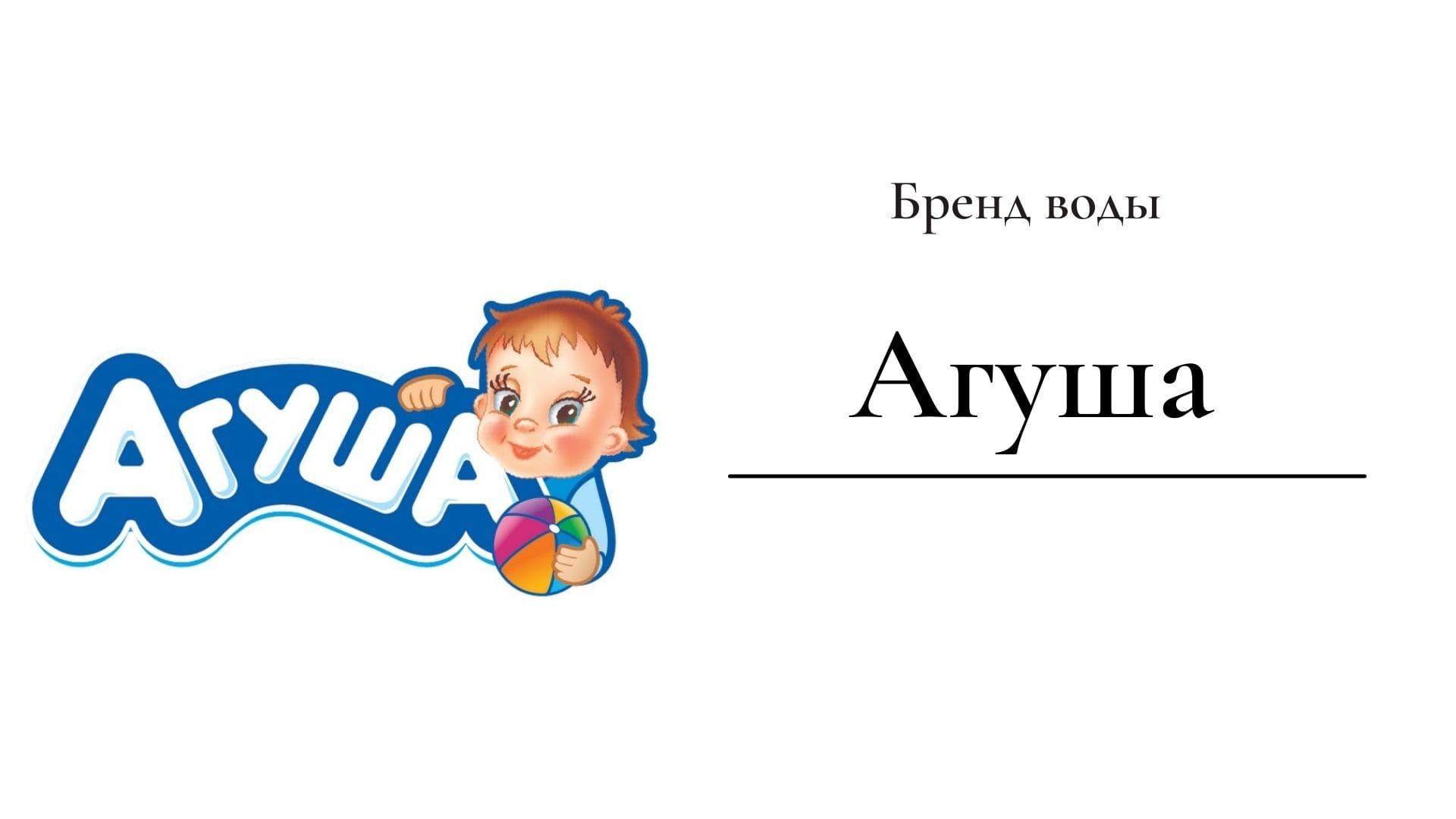 бренд агуша логотип