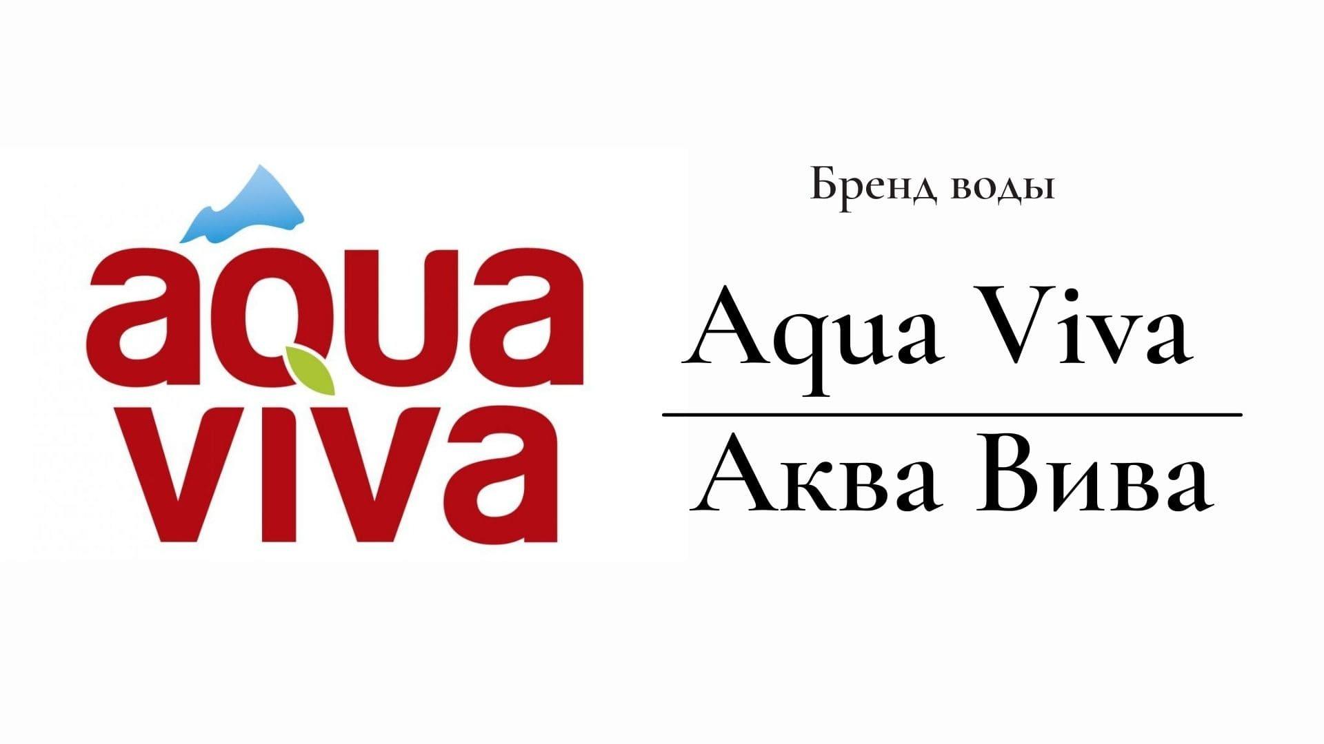 Бренд Аква Вива логотип
