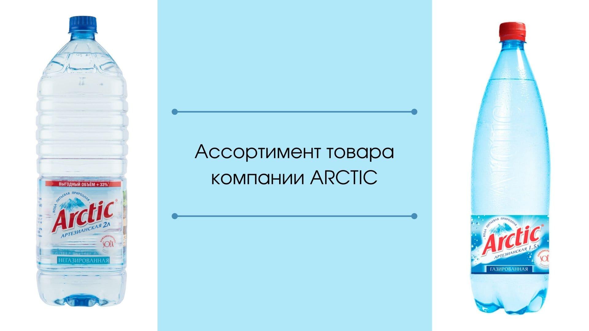 Бренд Арктик ассортимент товара