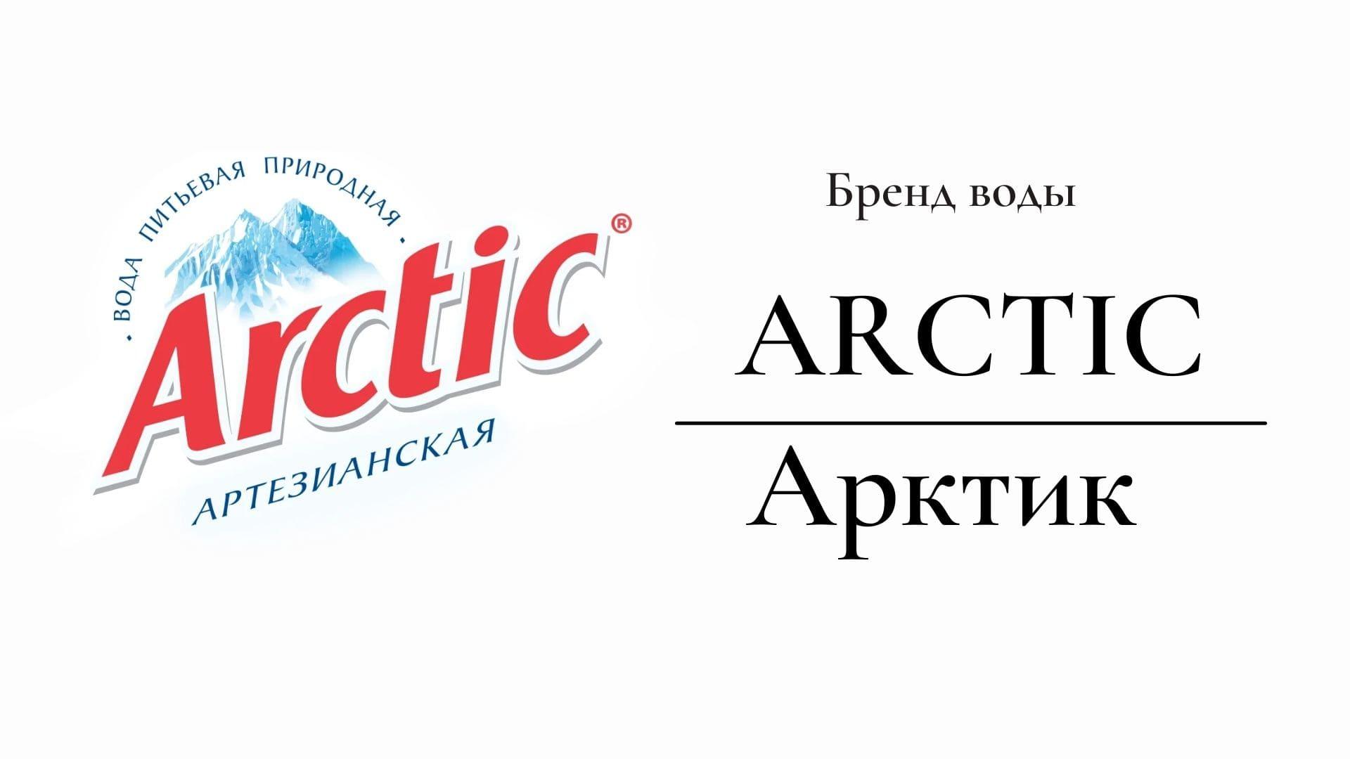 Бренд Арктик логотип