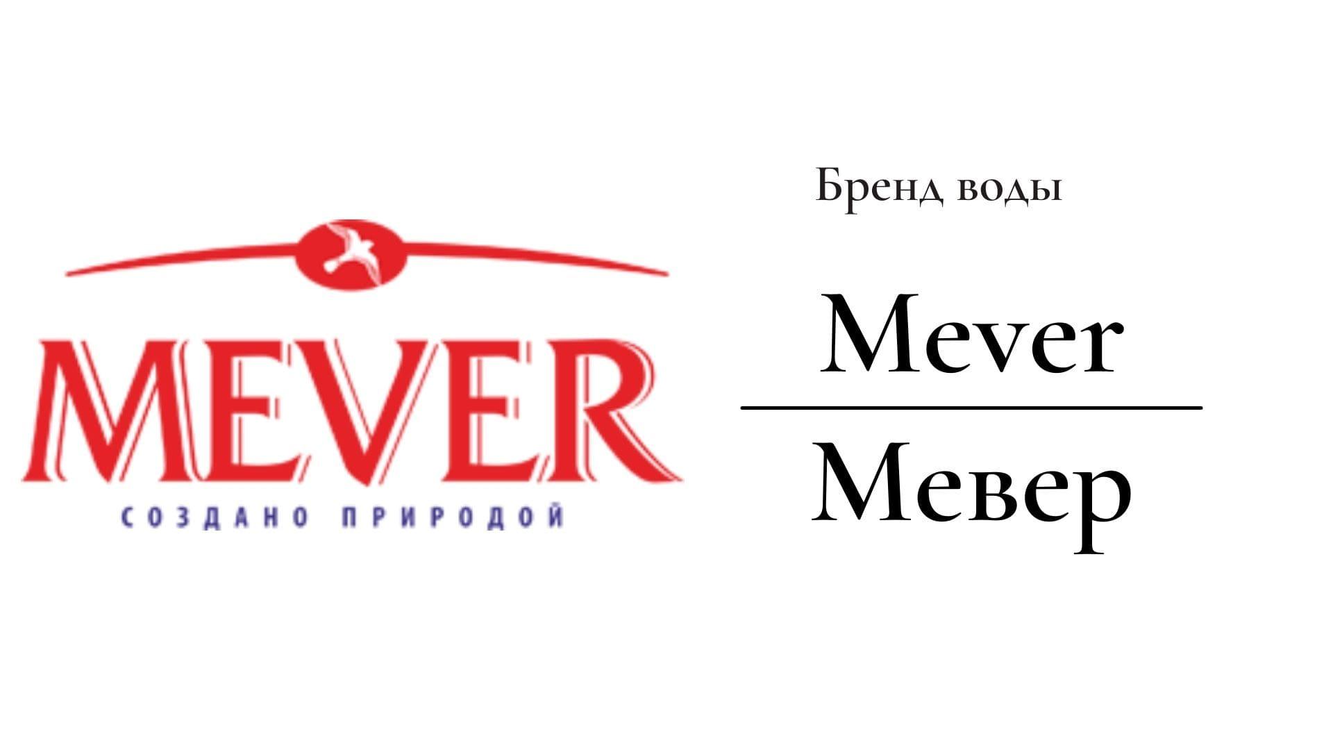 бренд мевер логотип