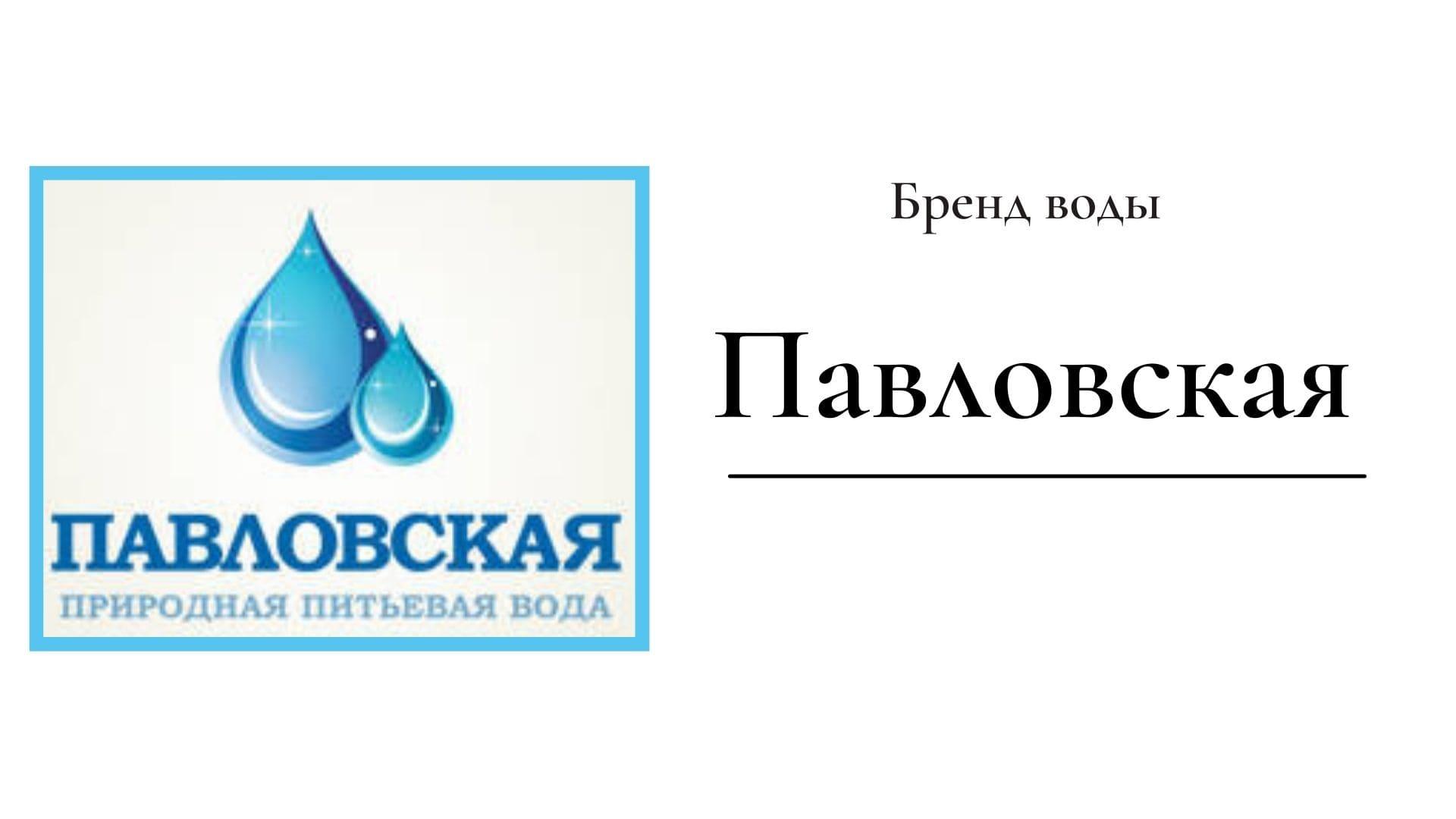бренд Павловская логотип