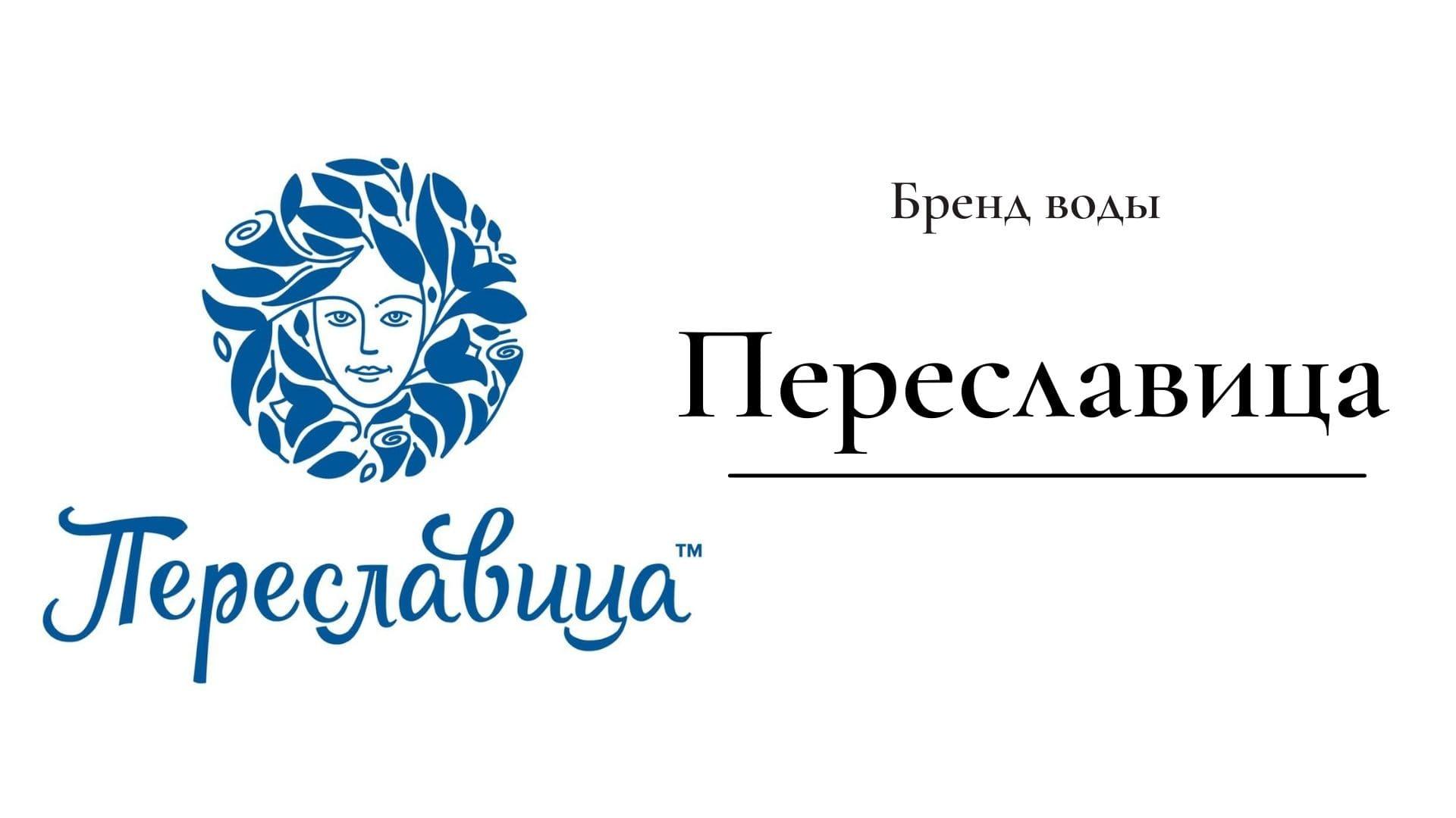 бренд Переславица логотип