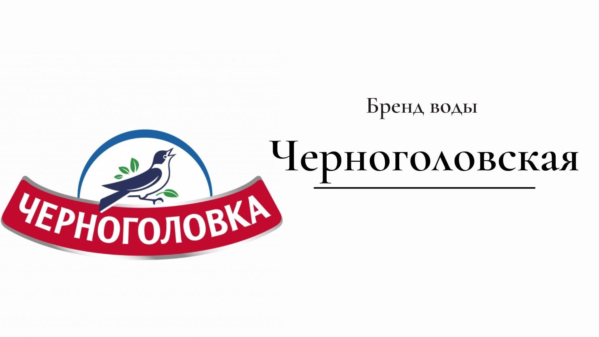 Бренд Черноголовская