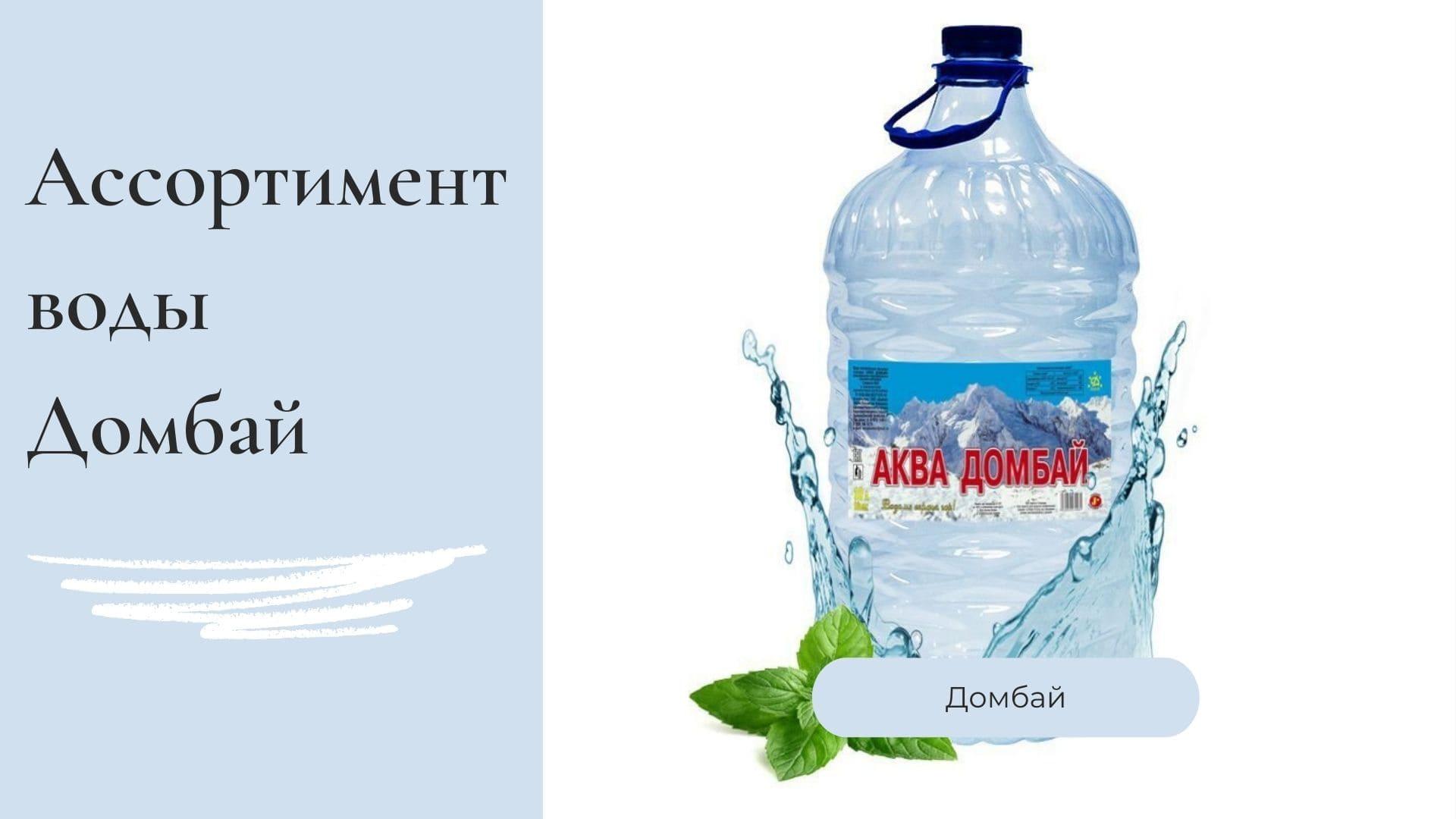 Ассортимент воды Домбай