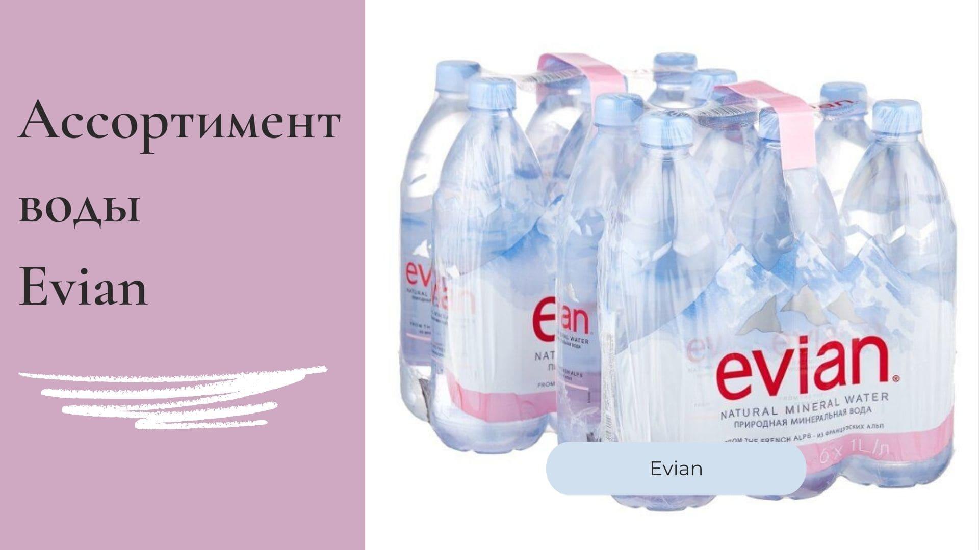 Ассортимент воды Evian