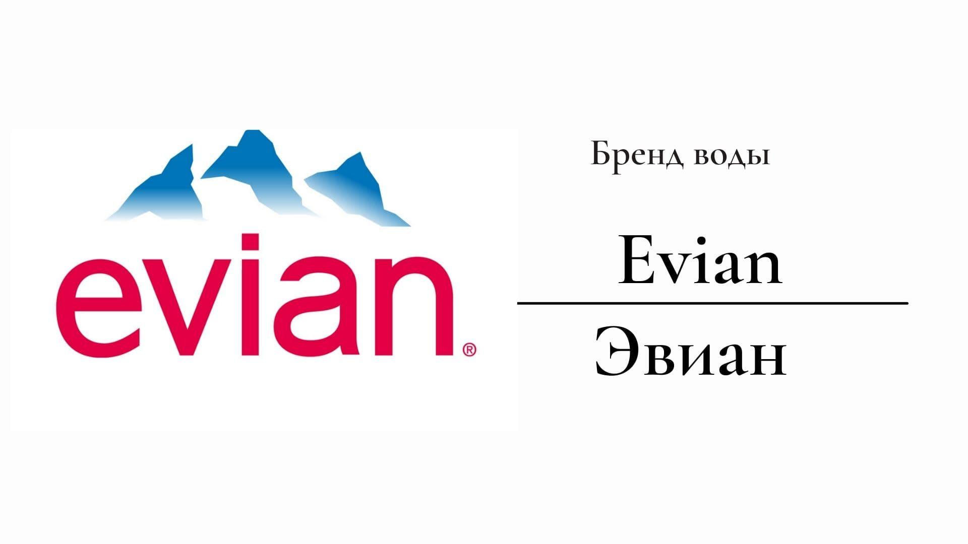 Бренд Эвиан