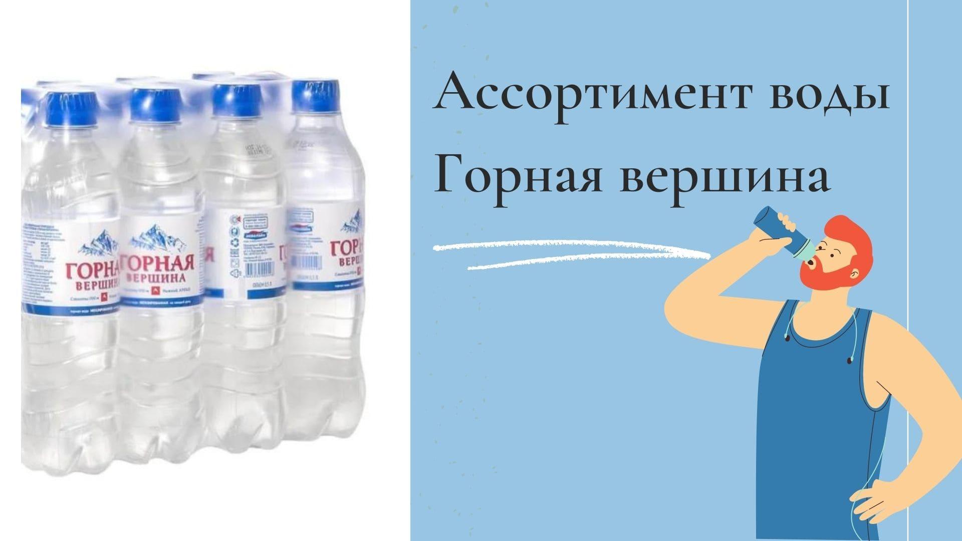 ассортимент воды горная вершина