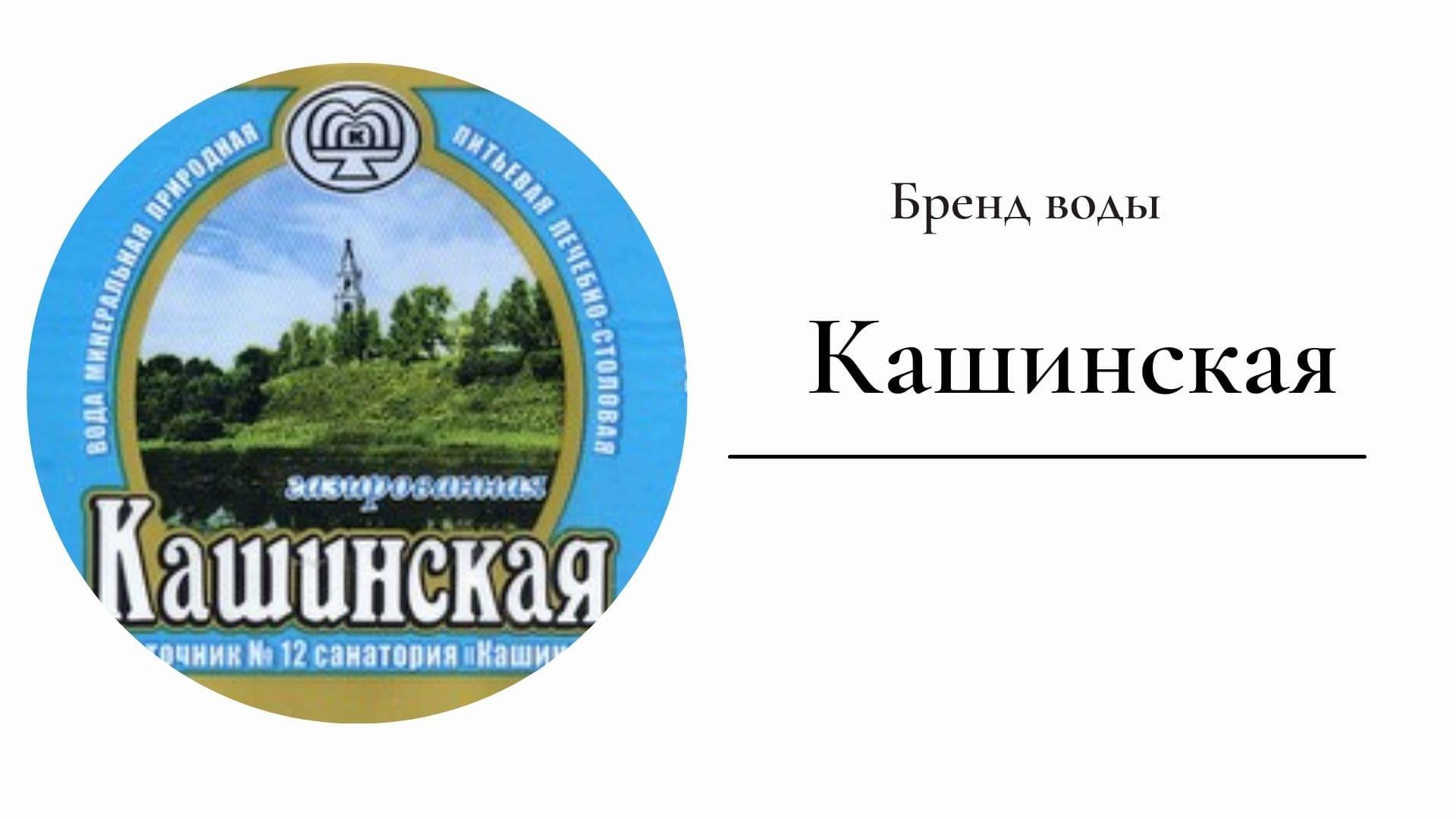 Бренд Кашинская