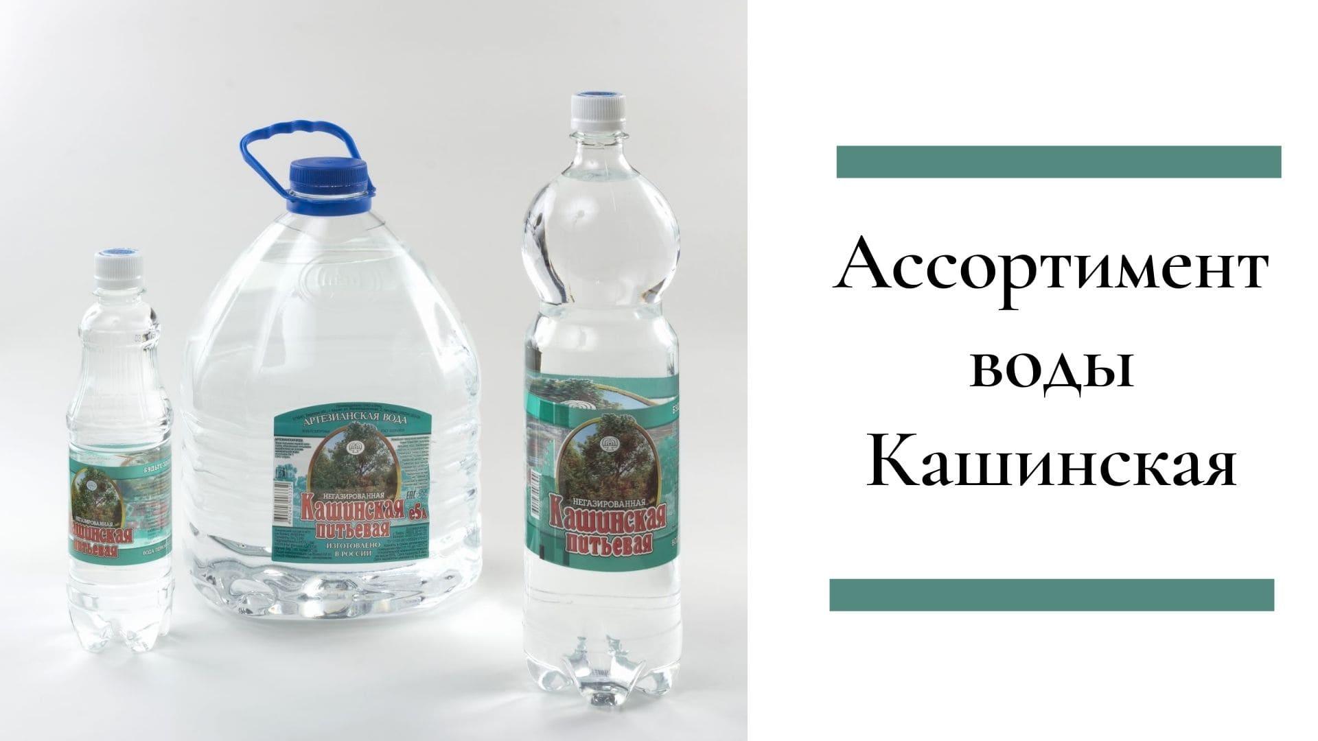 ассортимент Кашинской воды