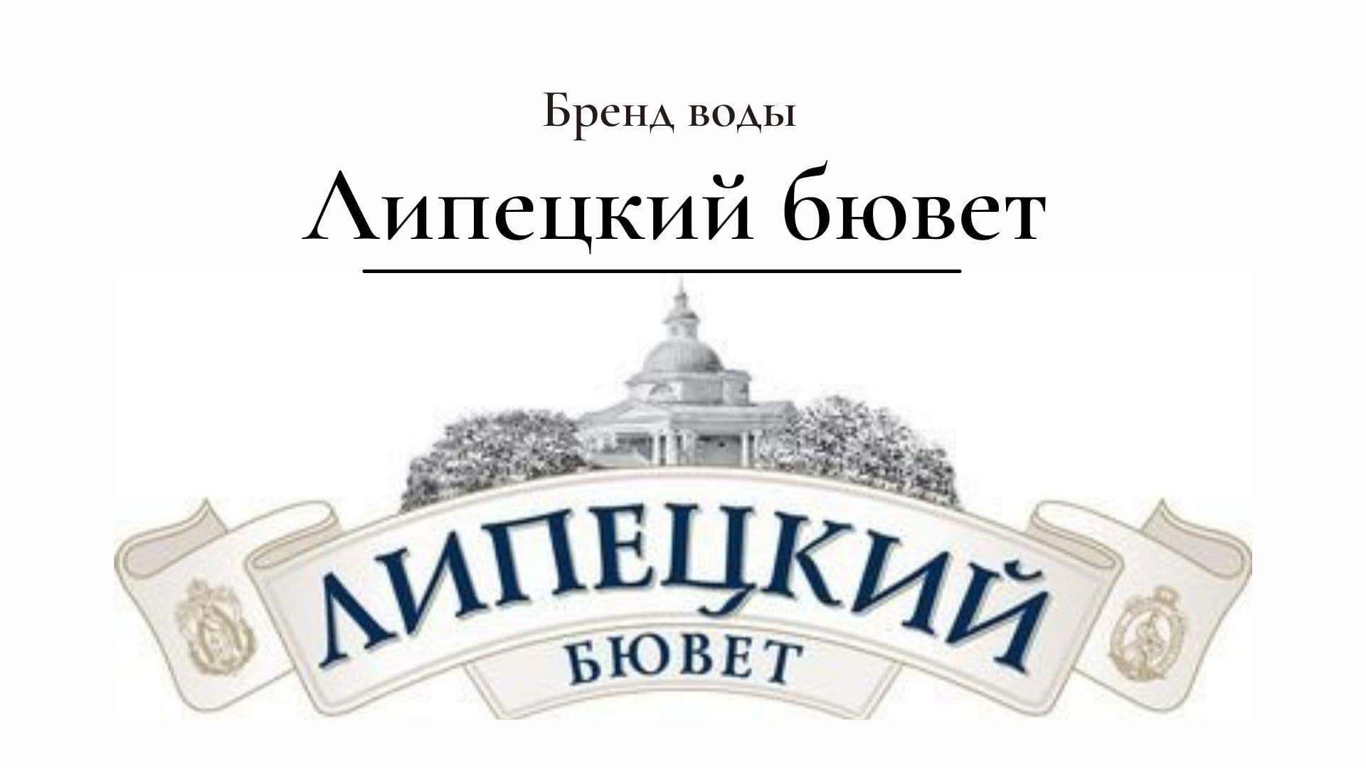 Бренд Липецкий бювет