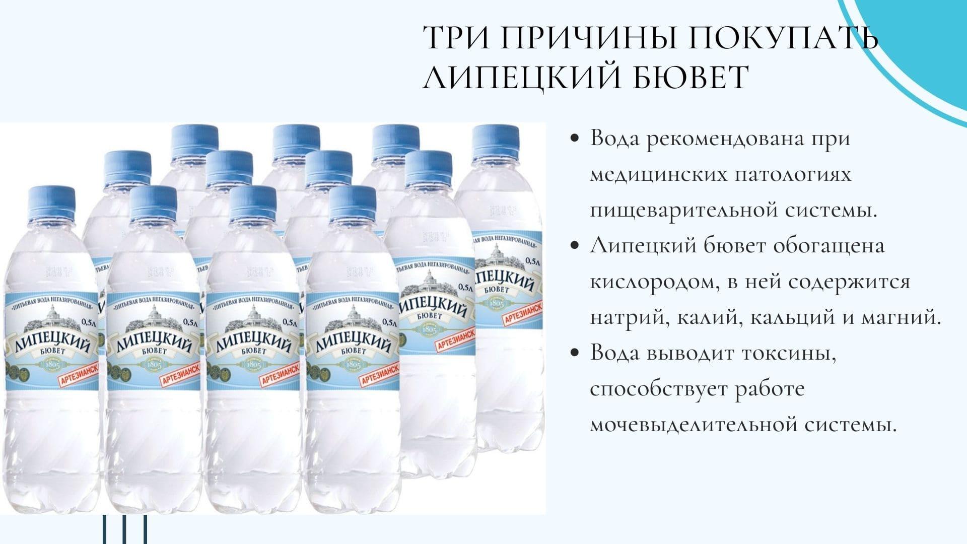 Преимущества воды Липецкий Бювет