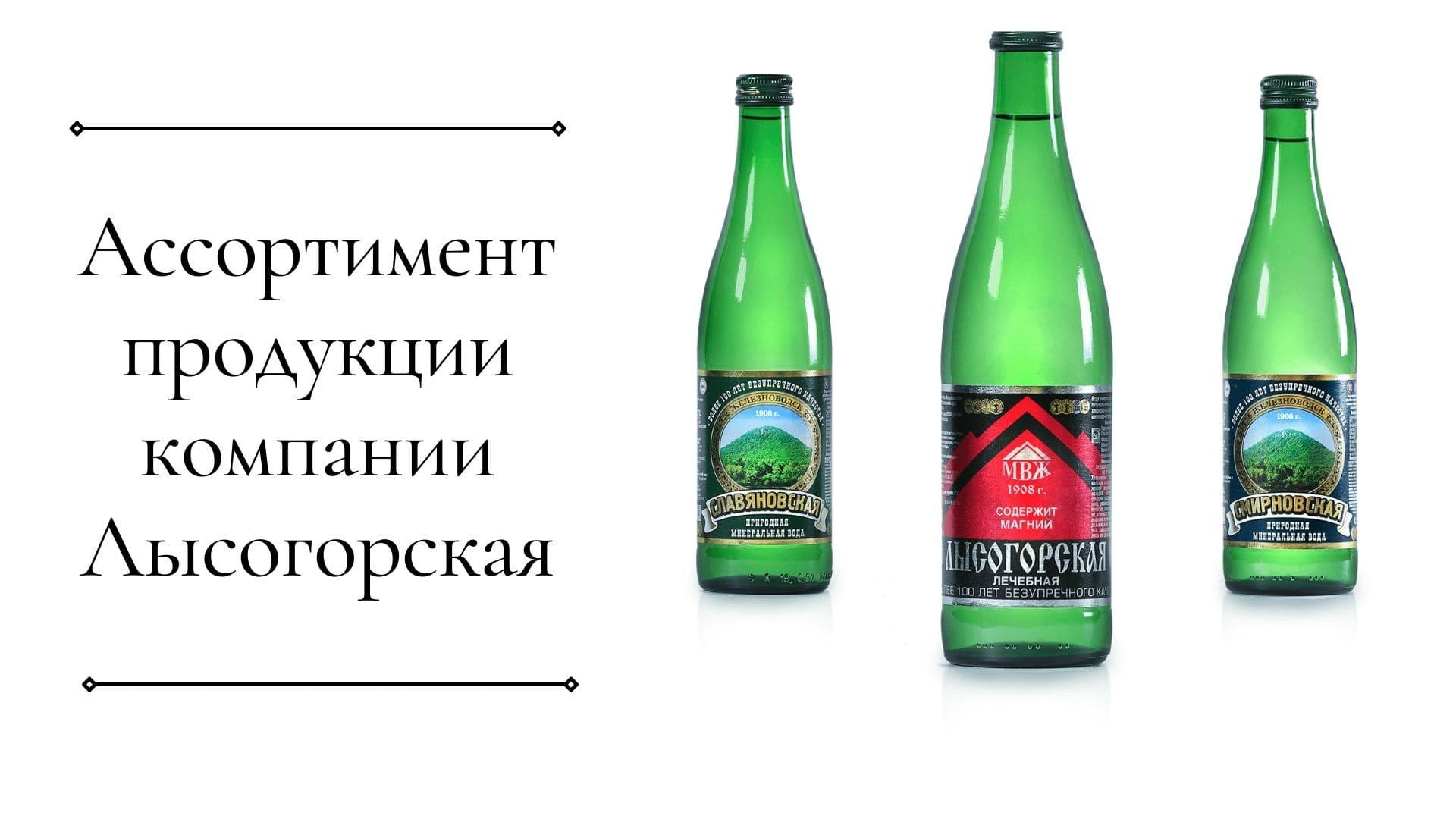 Ассортимент воды Лысогорская