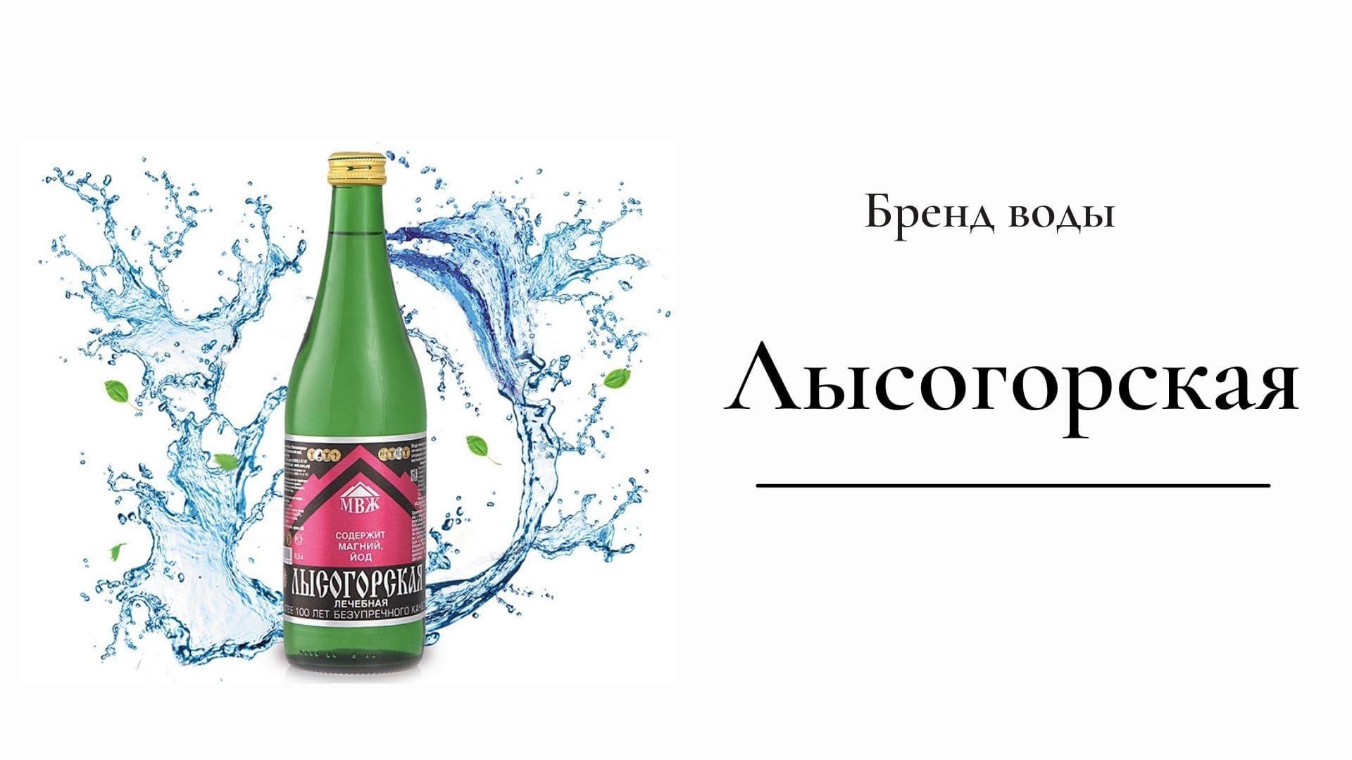 Бренд Лысогорская