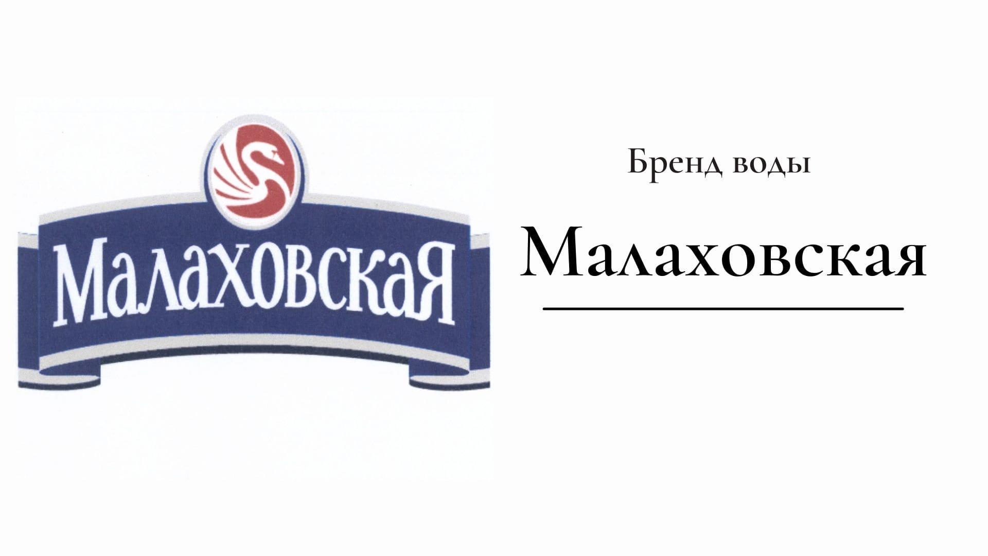 Бренд Малаховская