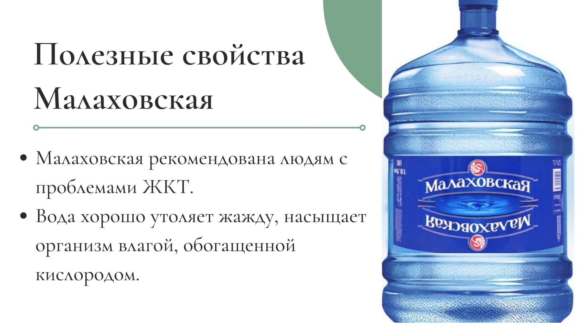 Преимущества воды Малаховская