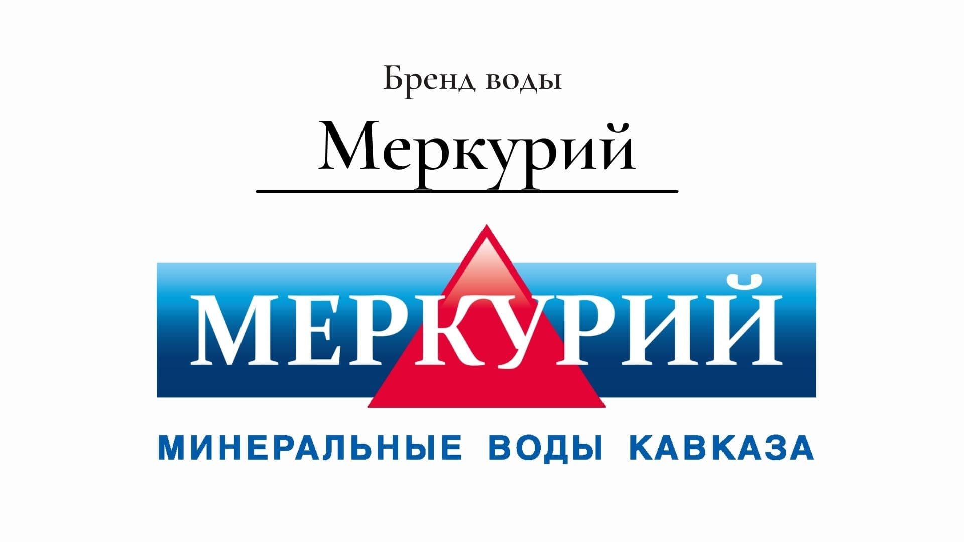 Бренд Меркурий