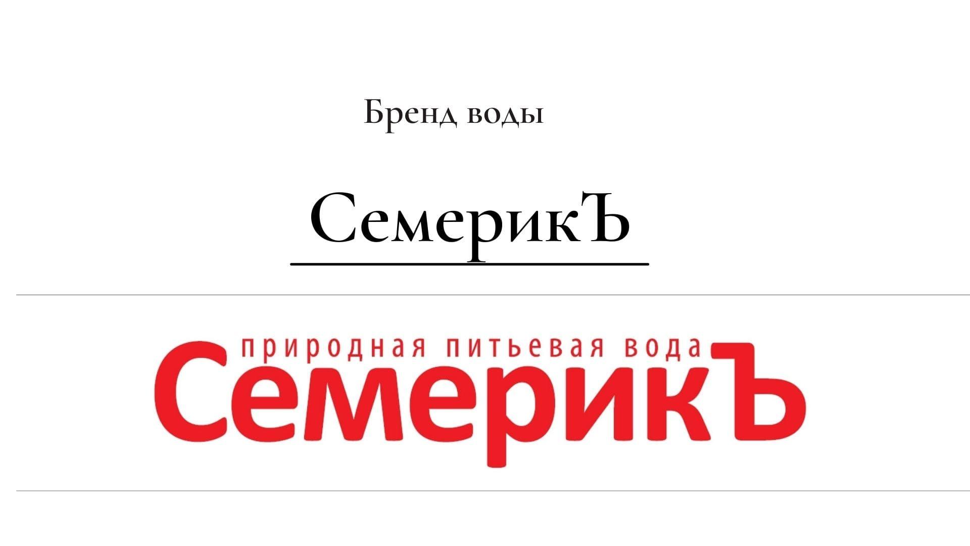 Бренд СемерикЪ