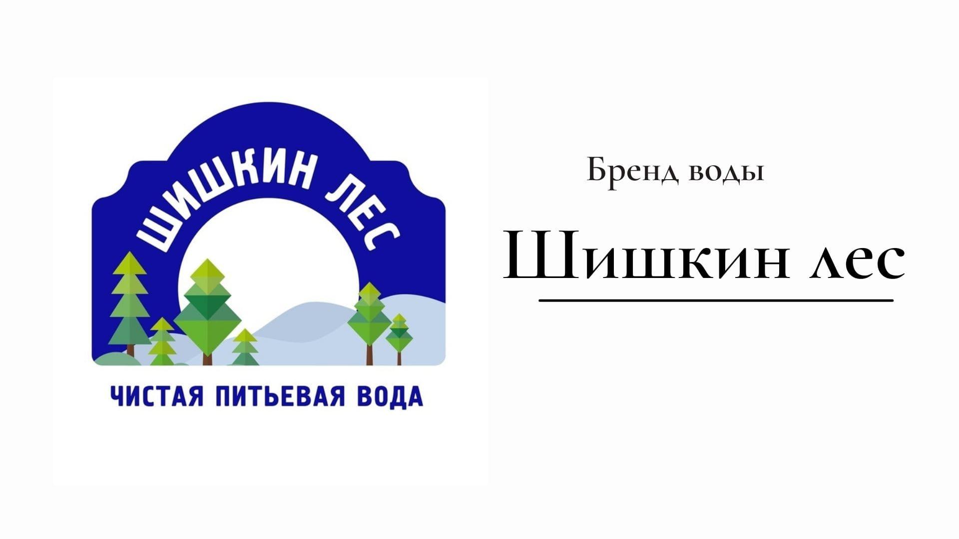 Бренд Шишкин лес