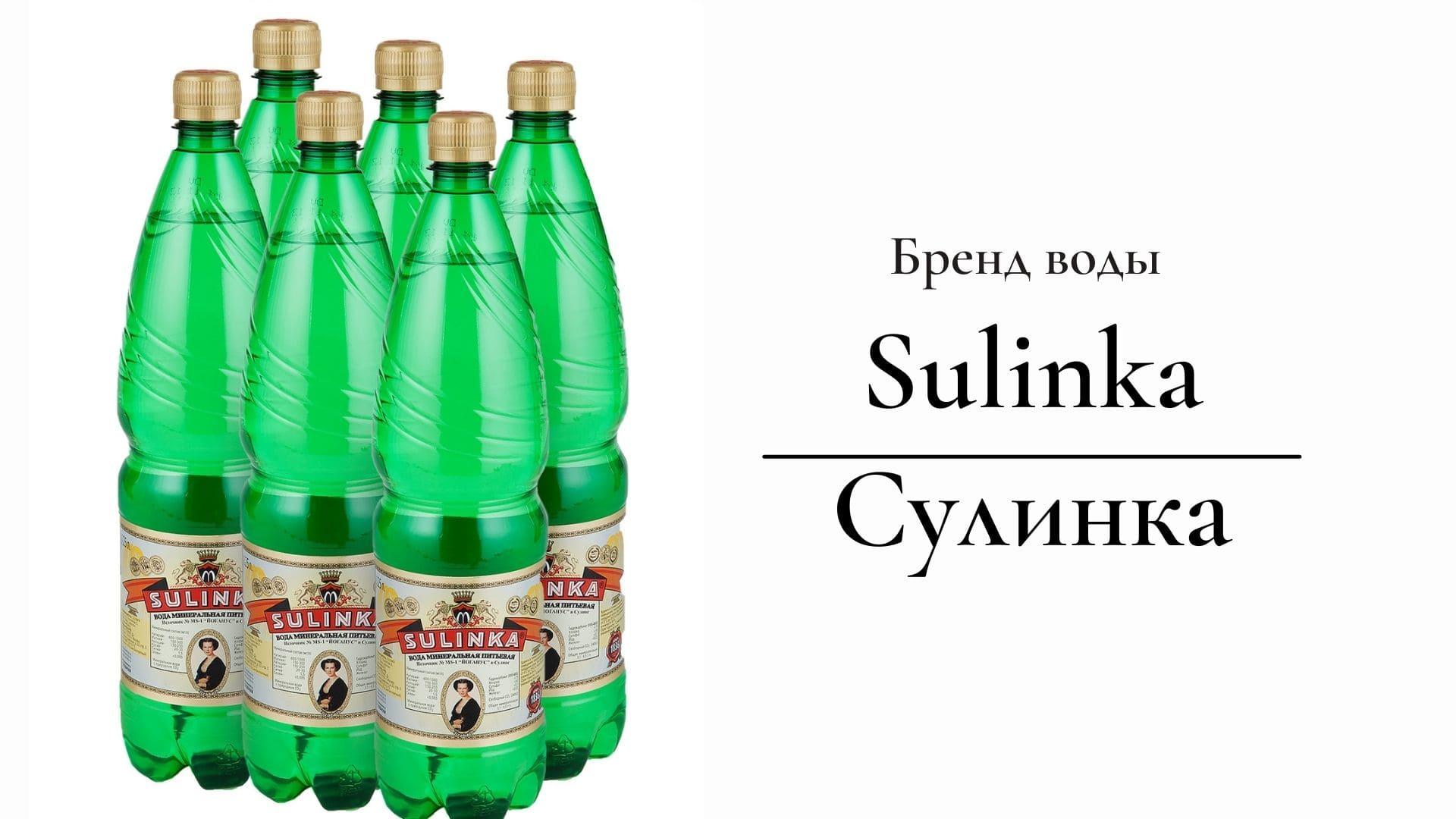 Бренд Сулинка