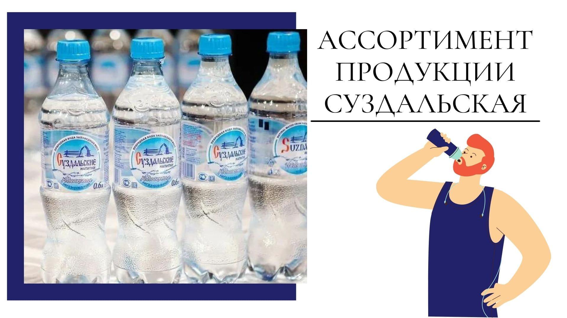 Ассортимент воды Суздальская