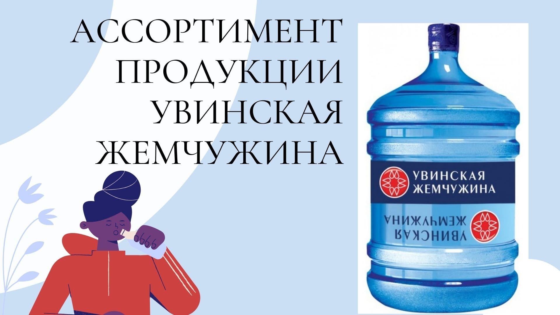 Ассортимент воды Увинская жемчужина