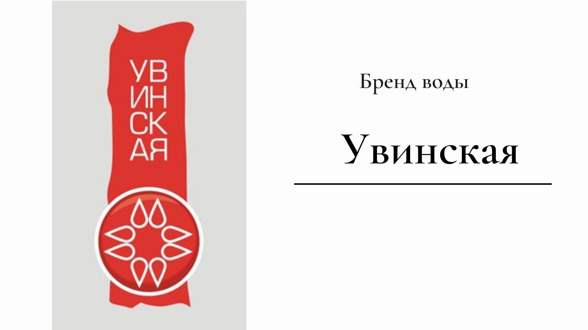 Бренд Увинская жемчужина