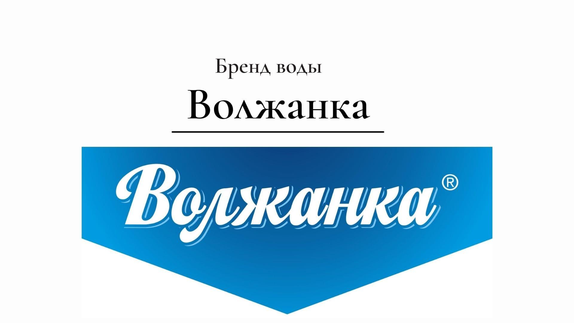 Бренд Волжанка