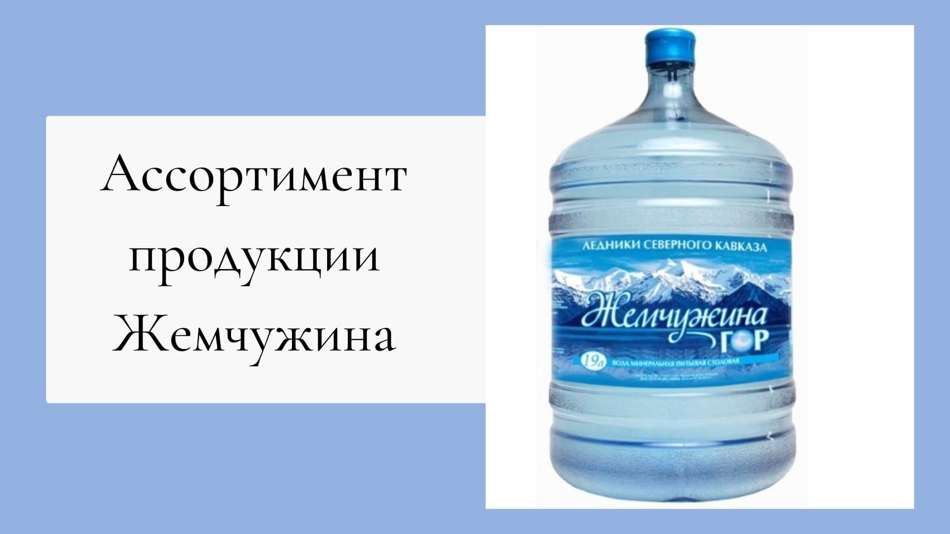 Ассортимент воды Жемчужина